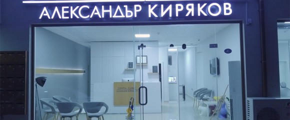 Dental Medicine Alexander Kiryakov